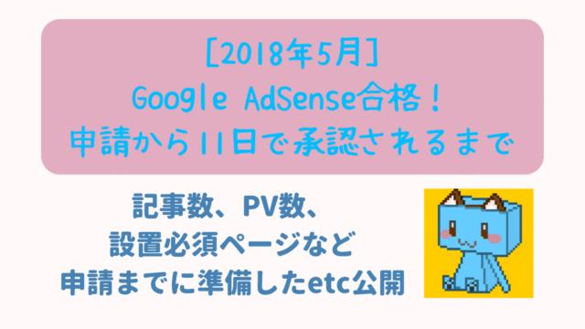 Google AdSense承認 ニャムレットの晴耕雨読