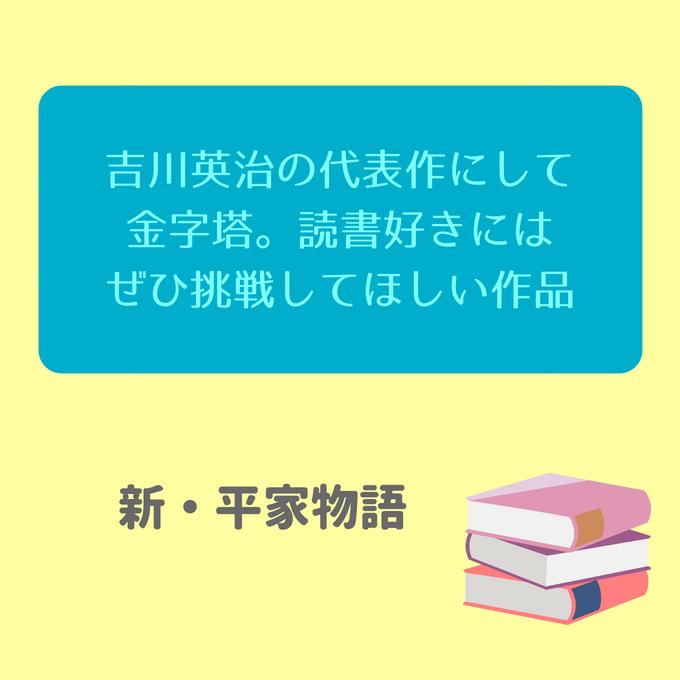 新・平家物語 ニャムレットの晴耕雨読
