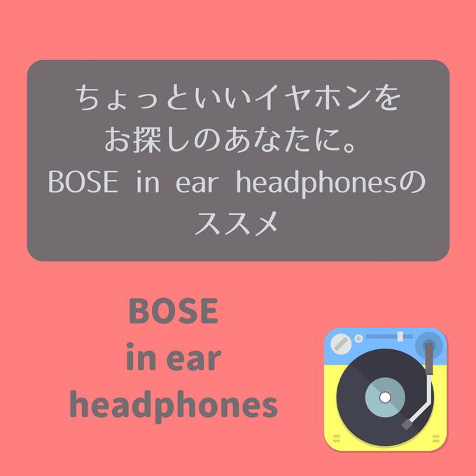 BOSE in ear headphones ニャムレットの晴耕雨読