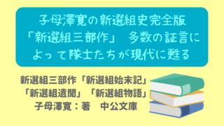 子母澤寛 新選組三部作 ニャムレットの晴耕雨読