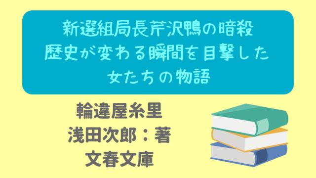 輪違屋糸里 浅田次郎 ニャムレットの晴耕雨読