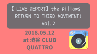 the pillows RETURN TO THIRD MOVEMENT! Vol.2 ニャムレットの晴耕雨読