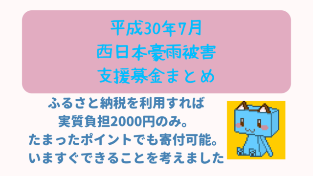 西日本豪雨被害支援募金まとめ ニャムレットの晴耕雨読