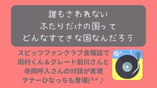 スピッツファンクラブ会報 ニャムレットの晴耕雨読