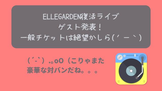 ELLEGARDEN復活ライブのゲスト ONE OK ROCK ニャムレットの晴耕雨読