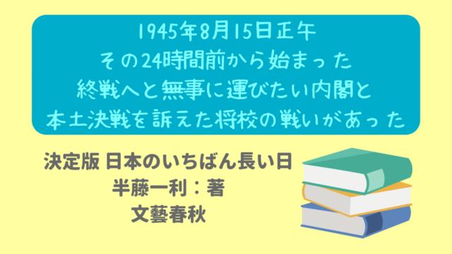 日本のいちばん長い日 ニャムレットの晴耕雨読