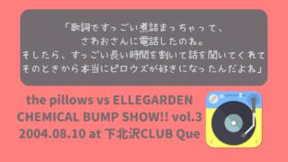 the pillows vs ELLEGARDEN ニャムレットの晴耕雨読