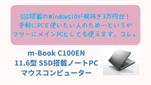 m-Book C100EN ニャムレットの晴耕雨読