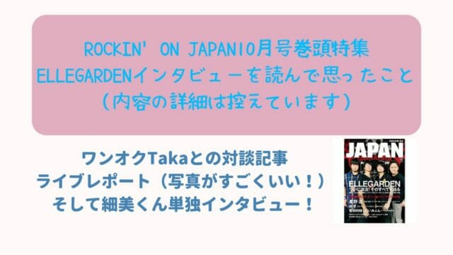 ROCKIN' ON JAPAN10月号巻頭特集 ELLEGARDENのインタビュー ニャムレットの晴耕雨読