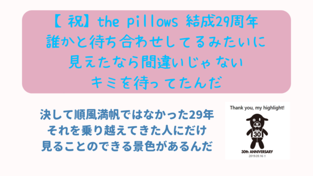the pillows 結成29周年 ニャムレットの晴耕雨読