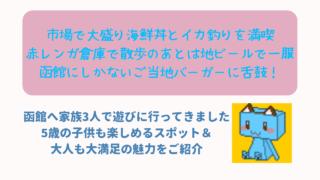 函館のおすすめスポット紹介