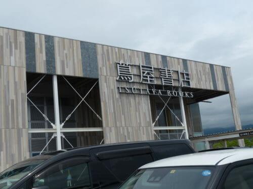 函館のおすすめスポット紹介 ニャムレットの晴耕雨読
