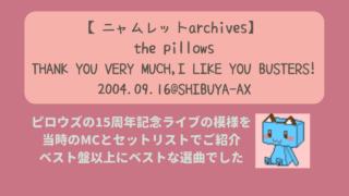 the pillows 15周年記念ライブ セットリスト ニャムレットの晴耕雨読