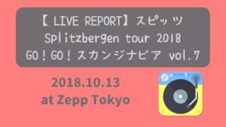 スピッツ GO!GO!スカンジナビア vol.7 ニャムレットの晴耕雨読