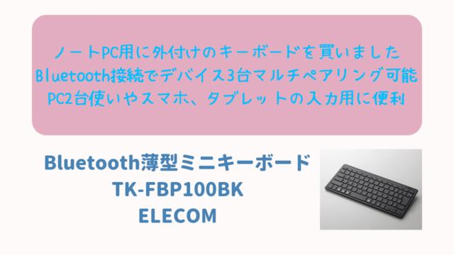 ELECOM TK-FBP100BKレビュー ニャムレットの晴耕雨読