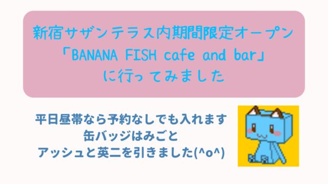 BANANAFISHカフェ ニャムレットの晴耕雨読