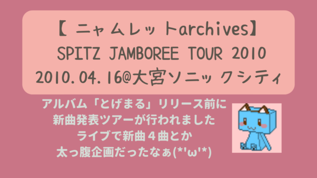 SPITZ JAMBOREE TOUR 2010 2010.04.16 ニャムレットの晴耕雨読