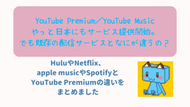YouTube Premium ニャムレットの晴耕雨読
