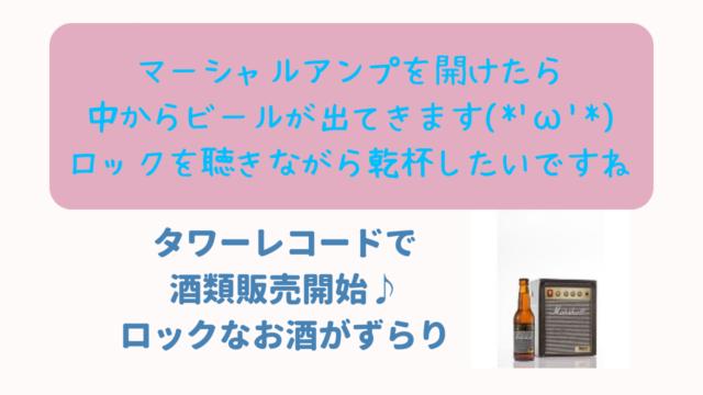 タワーレコード お酒 ニャムレットの晴耕雨読