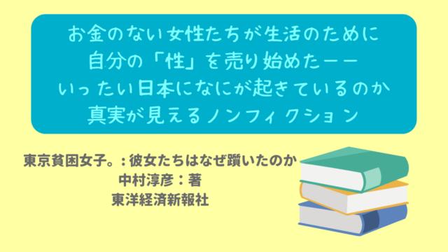 東京貧困女子。 ニャムレットの晴耕雨読