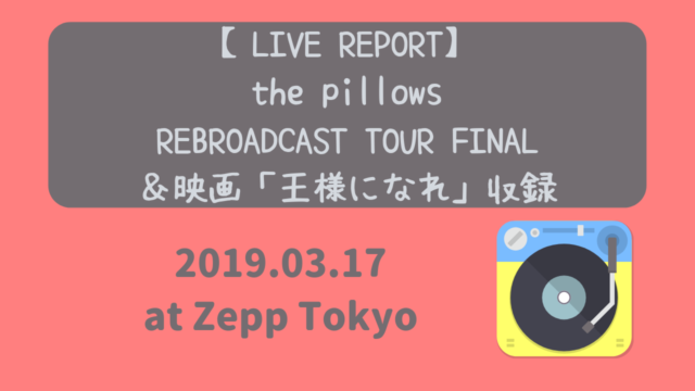 the pillows REBROADCAST TOUR ニャムレットの晴耕雨読
