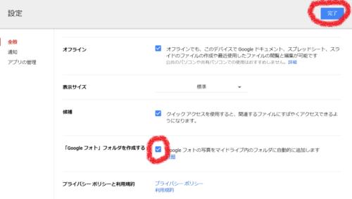 GoogleドライブとGoogleフォトを連携させる ニャムレットの晴耕雨読
