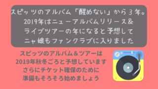 スピッツ アルバムリリース ニャムレットの晴耕雨読