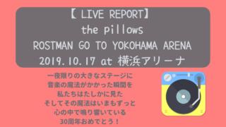 the pillows ROSTMAN GO TO YOKOHAMA ARENA ニャムレットの晴耕雨読