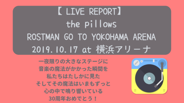 the pillows ROSTMAN GO TO YOKOHAMA ARENA ニャムレットの晴耕雨読