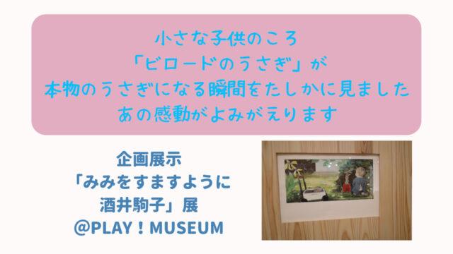酒井駒子展 ニャムレットの晴耕雨読