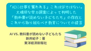 AI VS 教科書が読めない子どもたち ニャムレットの晴耕雨読